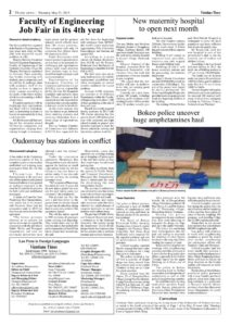 thumbnail of 2015-05-21_Vientiane_Times_New_Maternity_Hospital