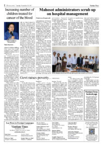 thumbnail of 2017-11-28_Vientiane_Times_Hospital_Management_Alphons_Schnyder