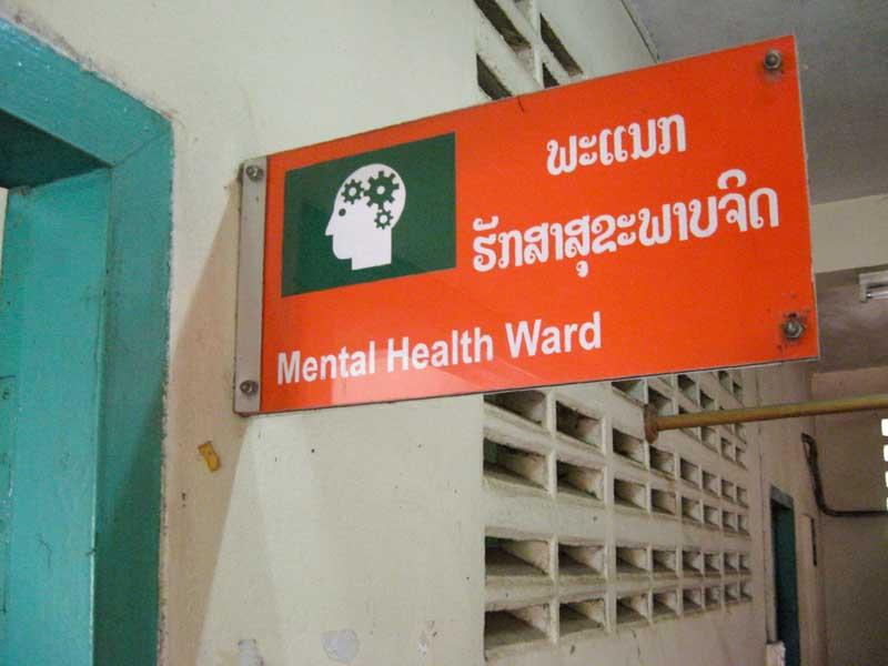 Schild «Mental Health Ward»